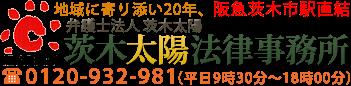 茨木・高槻・吹田・摂津の法律相談『弁護士法人茨木太陽』