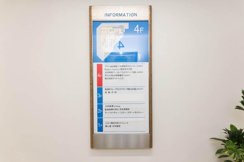 弁護士法人茨木太陽への道順・茨木東阪急ビル4階案内表示