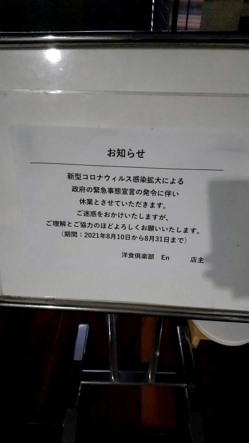 洋食倶楽部 EN「休業のお知らせ」